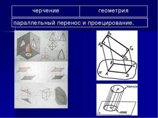 черчениегеометрия параллельный перенос и проецирование.