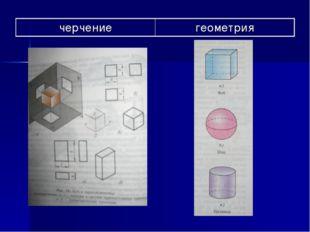 черчениегеометрия