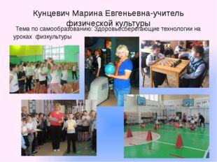 Кунцевич Марина Евгеньевна-учитель физической культуры Тема по самообразовани