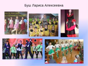 Буш Лариса Алексеевна