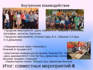 -Городское мероприятие «День Земли» Е.А. Тайшина с учителями географии, эколо