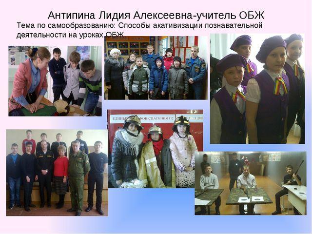 Антипина Лидия Алексеевна-учитель ОБЖ Тема по самообразованию: Способы акатив...