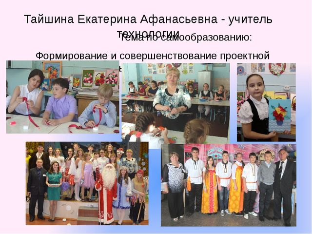 Тайшина Екатерина Афанасьевна - учитель технологии Тема по самообразованию: Ф...
