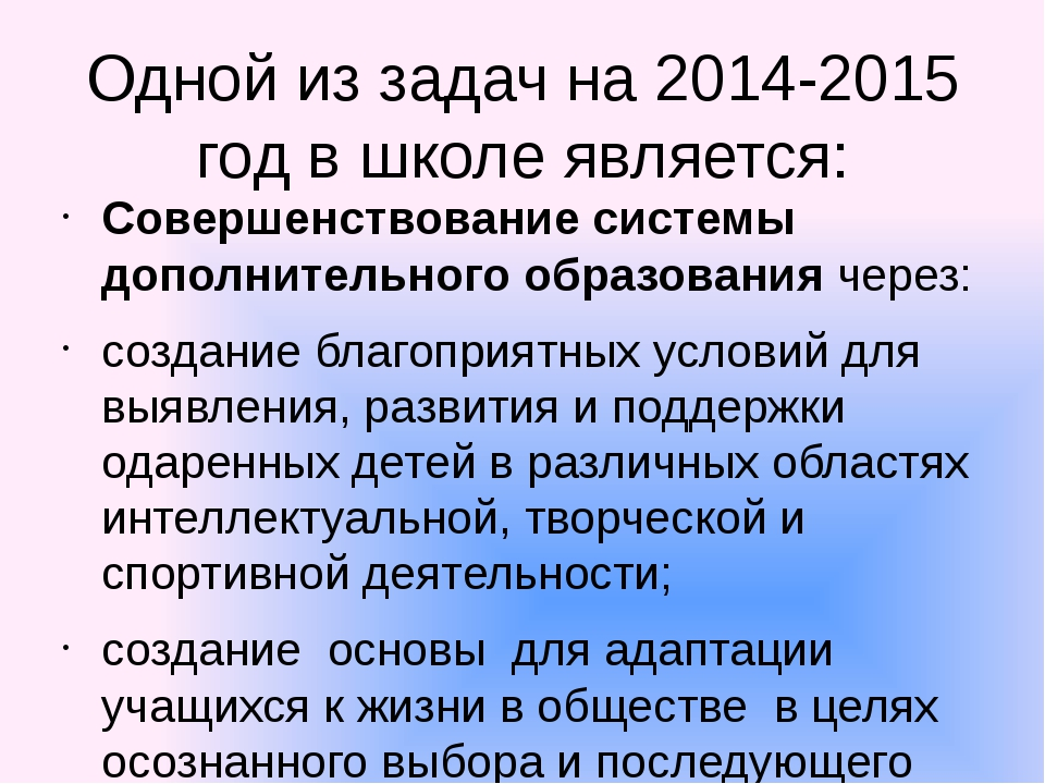 Одной из задач на 2014-2015 год в школе является: Совершенствование системы д...