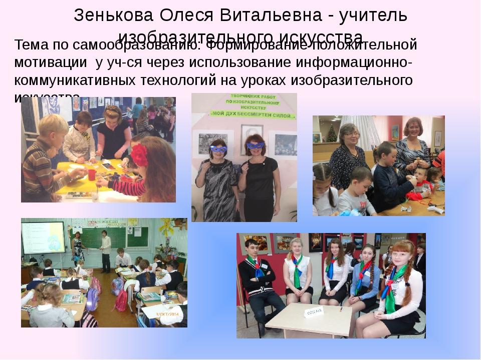 Зенькова Олеся Витальевна - учитель изобразительного искусства Тема по самооб...