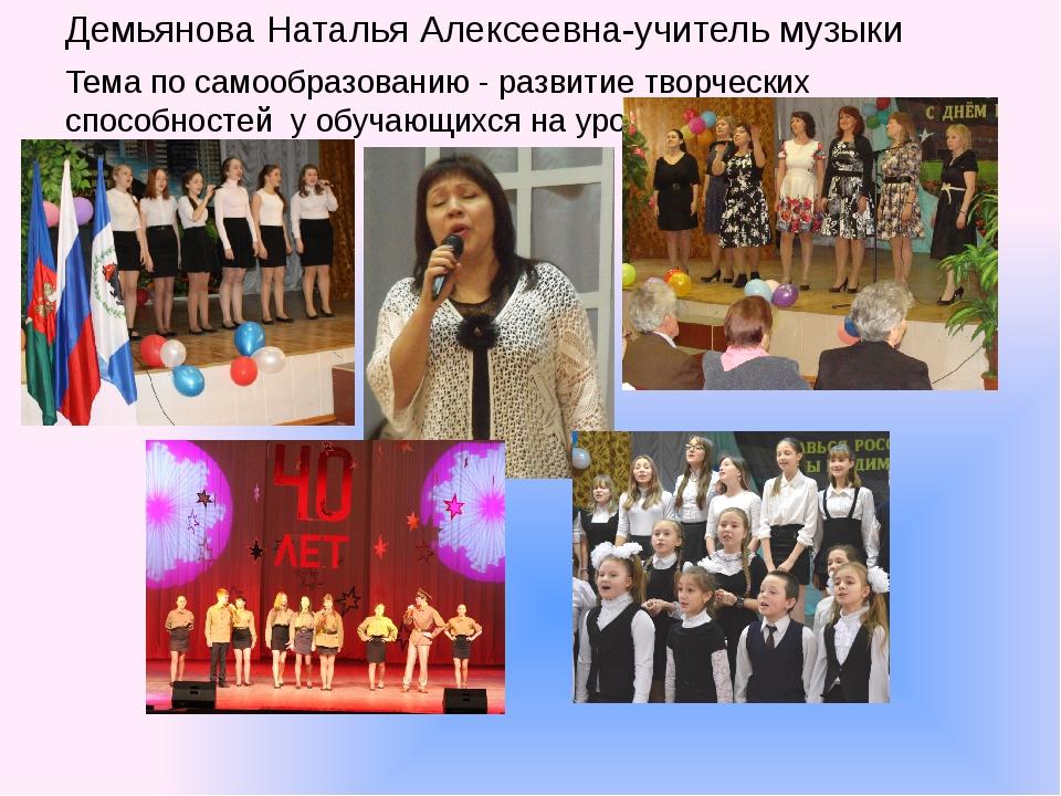Демьянова Наталья Алексеевна-учитель музыки Тема по самообразованию - развити...