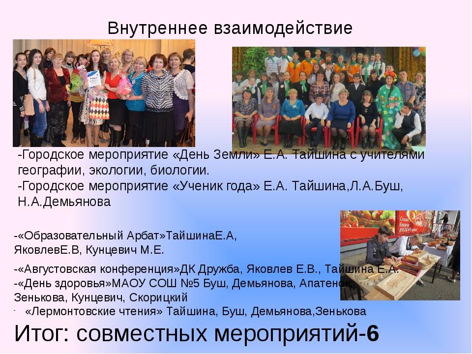 -Городское мероприятие «День Земли» Е.А. Тайшина с учителями географии, эколо...
