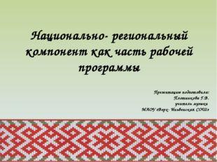 Национально- региональный компонент как часть рабочей программы Презентацию п