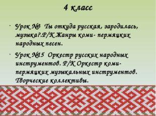 4 класс Урок №3 Ты откуда русская, зародилась, музыка?.Р/К Жанры коми- пермяц