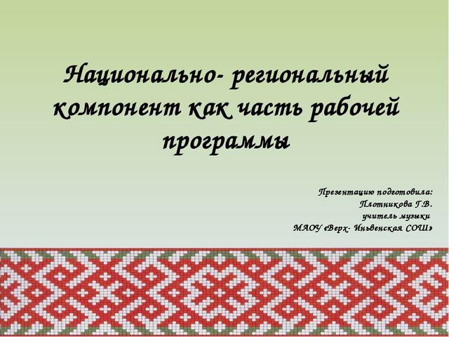 Национально- региональный компонент как часть рабочей программы Презентацию п...