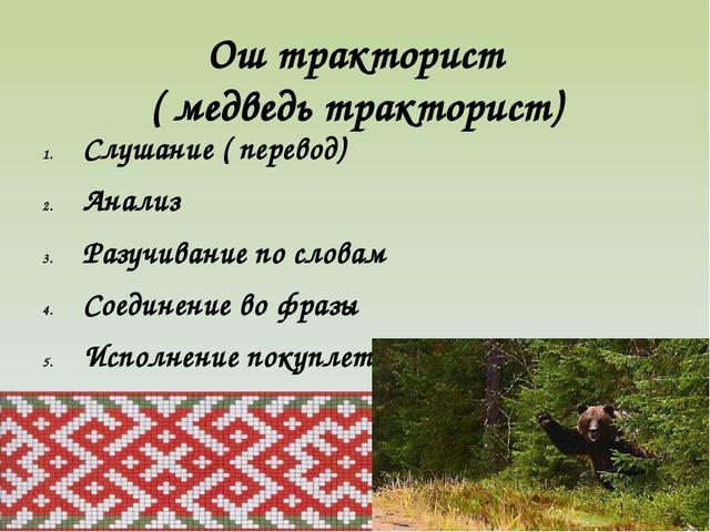 Ош тракторист ( медведь тракторист) Слушание ( перевод) Анализ Разучивание по...