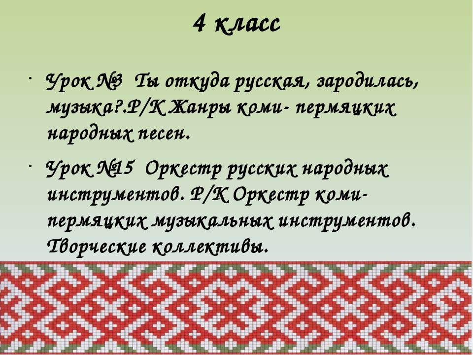 4 класс Урок №3 Ты откуда русская, зародилась, музыка?.Р/К Жанры коми- пермяц...