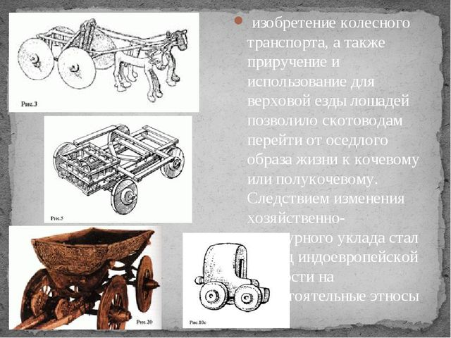 изобретение колесного транспорта, а также приручение и использование для вер...
