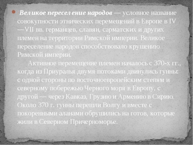 Великое переселение народов— условное название совокупности этнических пере...