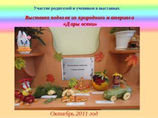 Участие родителей и учеников в выставках Выставка поделок из природного мате