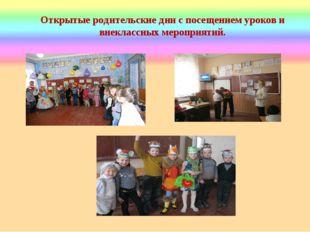 Открытые родительские дни с посещением уроков и внеклассных мероприятий.