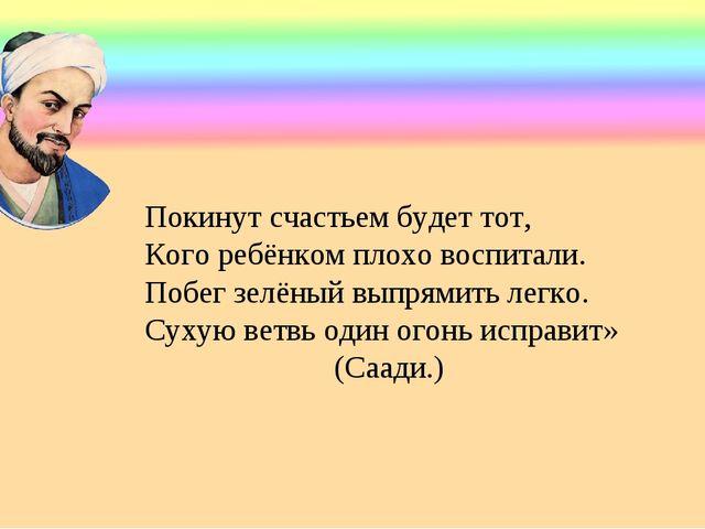 Покинут счастьем будет тот, Кого ребёнком плохо воспитали. Побег зелёный выпр...
