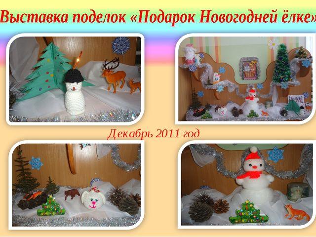 Декабрь 2011 год