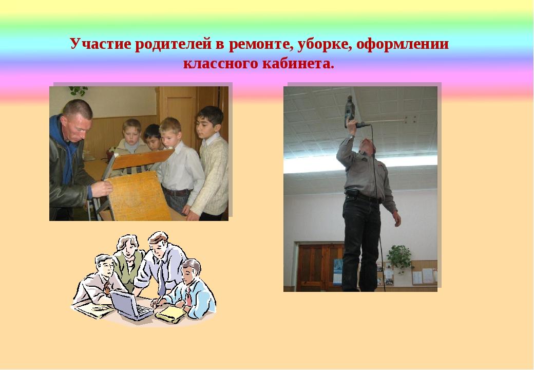 Участие родителей в ремонте, уборке, оформлении классного кабинета.