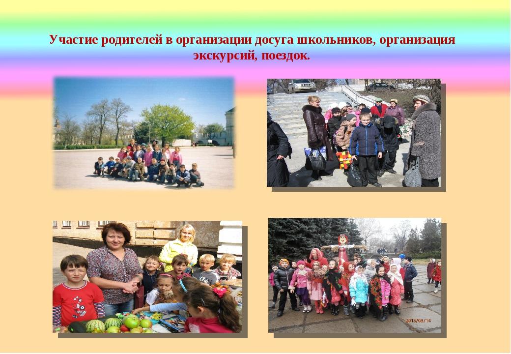 Участие родителей в организации досуга школьников, организация экскурсий, пое...