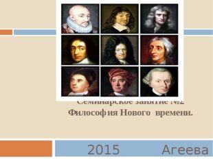 Семинарское занятие №2 Философия Нового времени. 2015 Агеева О.В.
