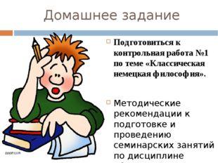 Домашнее задание Подготовиться к контрольная работа №1 по теме «Классическая