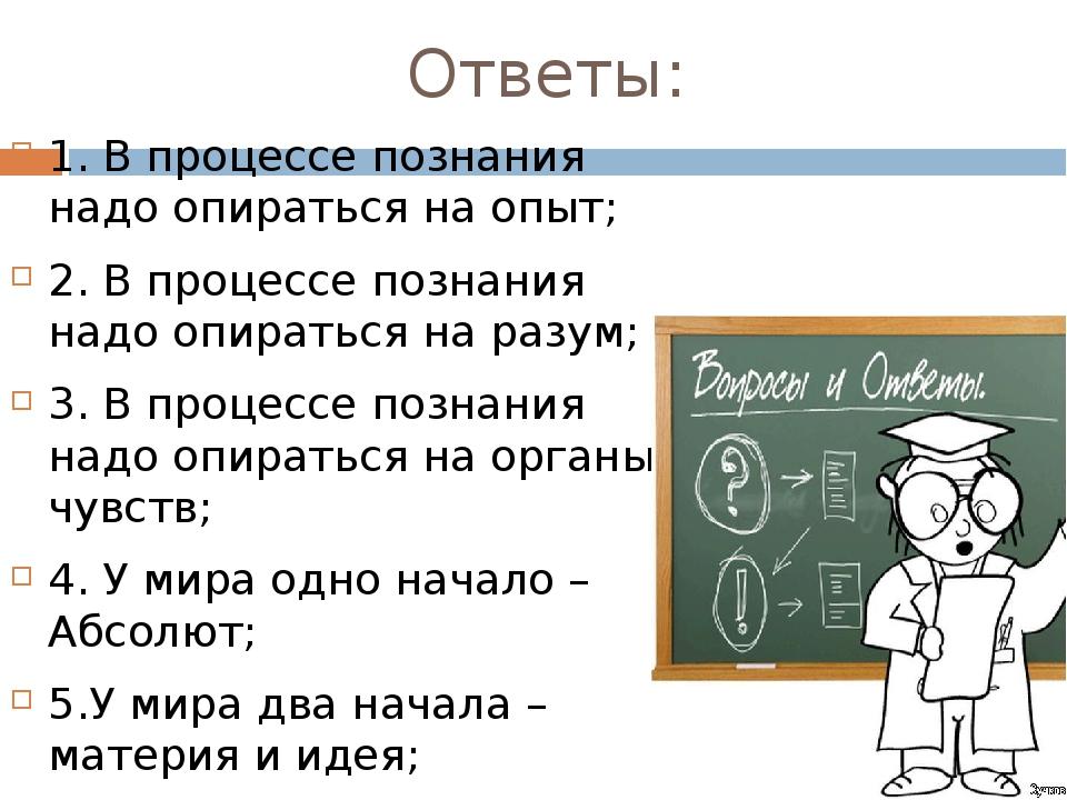 Ответы: 1. В процессе познания надо опираться на опыт; 2. В процессе познания...