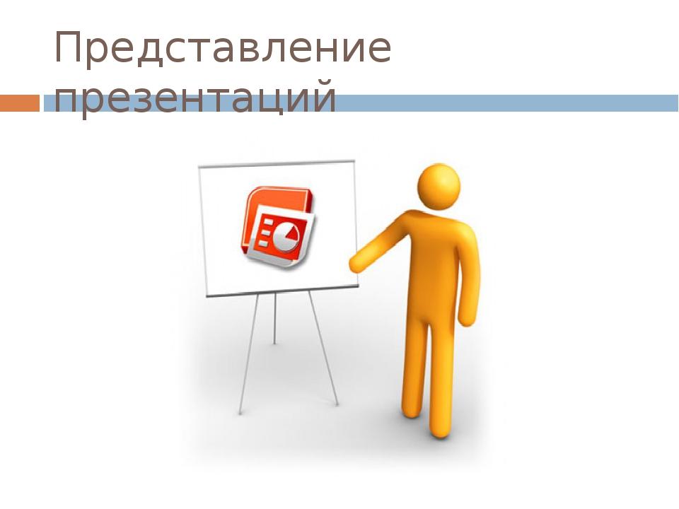 Представление презентаций