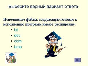 Выберите верный вариант ответа txt doc com bmp Исполнимые файлы, содержащие г