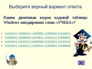 Выберите верный вариант ответа 11010111.11000101.11000001.11000000.11010011 1