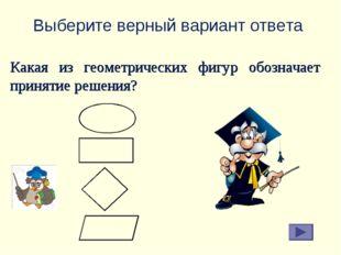 Выберите верный вариант ответа Какая из геометрических фигур обозначает приня