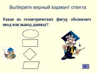 Выберите верный вариант ответа Какая из геометрических фигур обозначает ввод