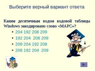 Выберите верный вариант ответа 204192208209 192 204208209 209 2041922