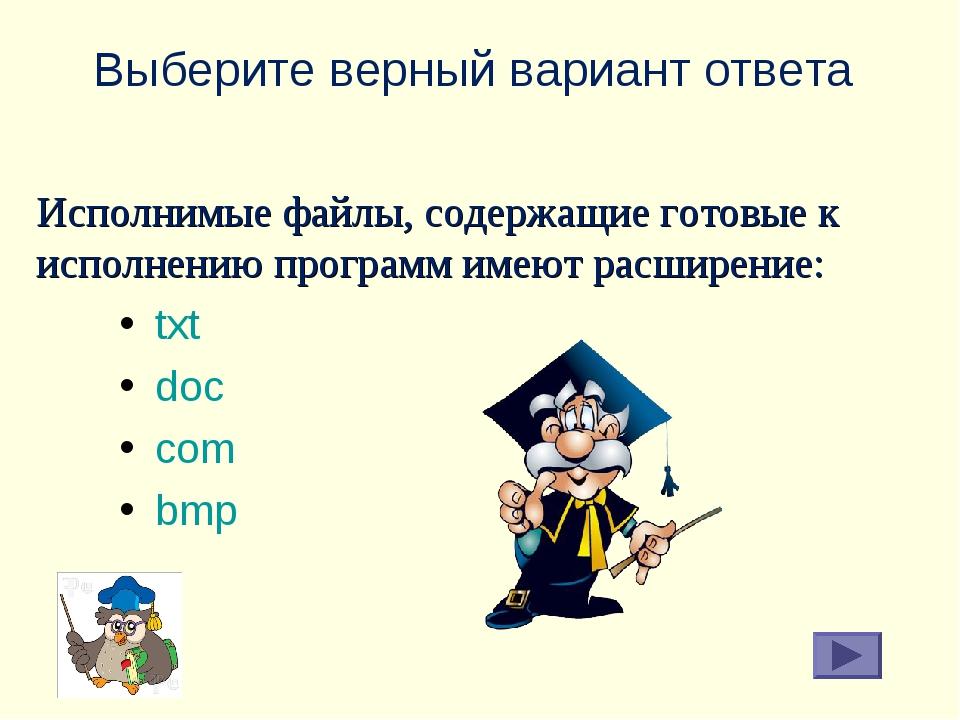 Выберите верный вариант ответа txt doc com bmp Исполнимые файлы, содержащие г...