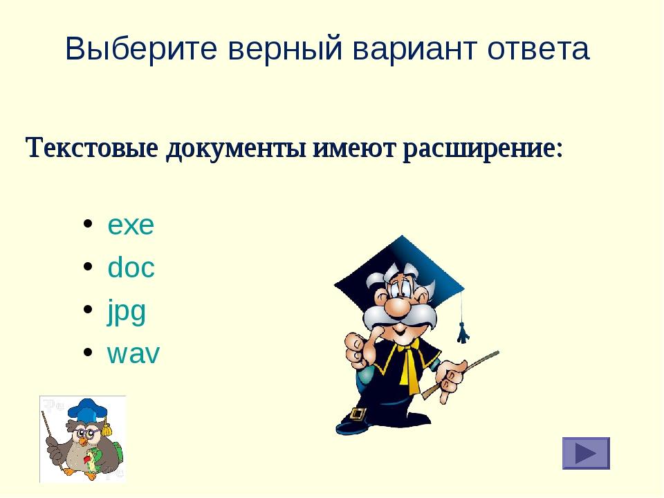 Выберите верный вариант ответа exe doc jpg wav Текстовые документы имеют расш...