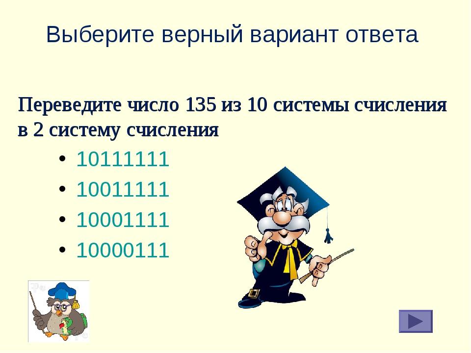 Выберите верный вариант ответа 10111111 10011111 10001111 10000111 Переведите...