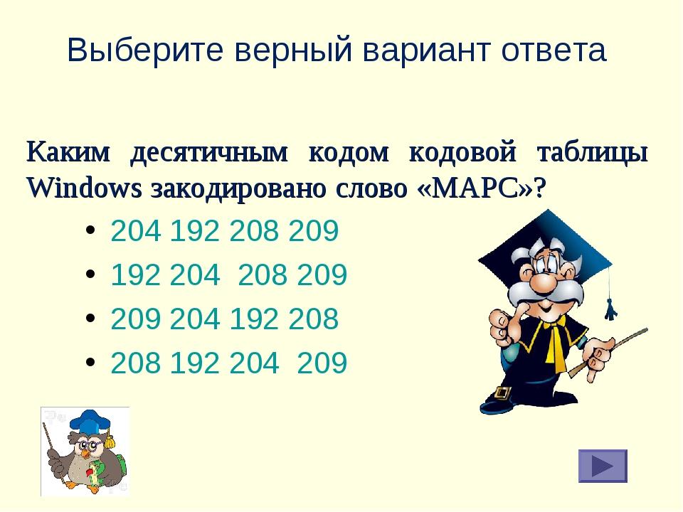 Выберите верный вариант ответа 204192208209 192 204208209 209 2041922...