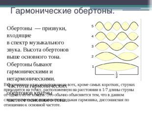 Гармонические обертоны. Обертоны — призвуки, входящие вспектрмузыкального