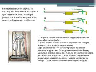 Влияние натяжения струны на частоту ее колебаний используется при создании в
