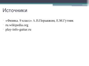 Источники «Физика. 9 класс» А.В.Перышкин, Е.М.Гутник ru.wikipedia.org play-in