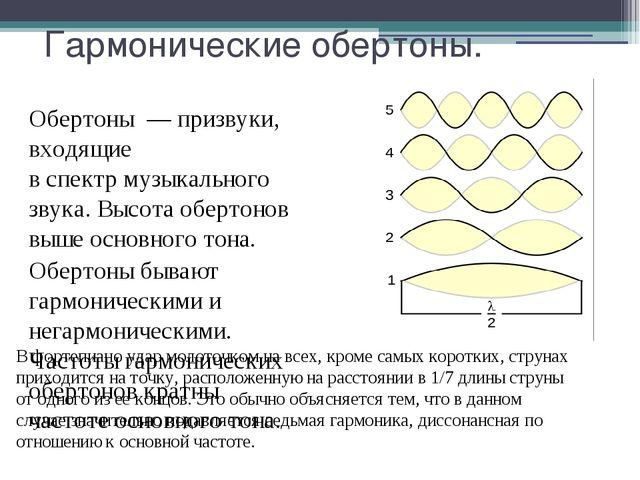 Гармонические обертоны. Обертоны — призвуки, входящие вспектрмузыкального...