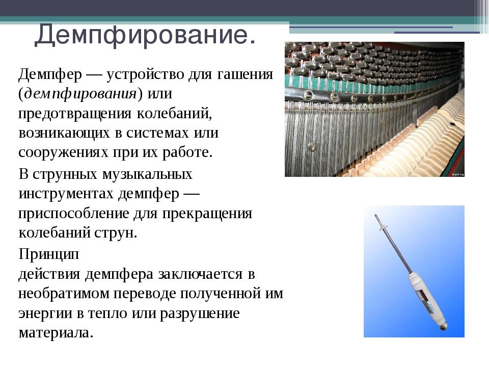 Демпфирование. Демпфер— устройство для гашения (демпфирования) или предотвра...