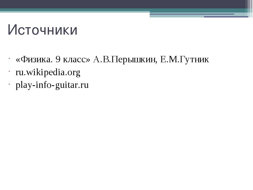 Источники «Физика. 9 класс» А.В.Перышкин, Е.М.Гутник ru.wikipedia.org play-in...