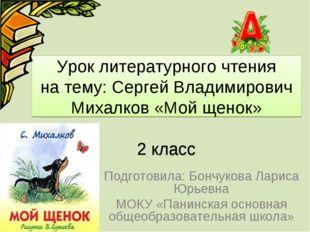 Урок литературного чтения на тему: Сергей Владимирович Михалков «Мой щенок»