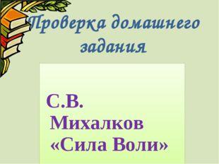 Проверка домашнего задания С.В. Михалков «Сила Воли»