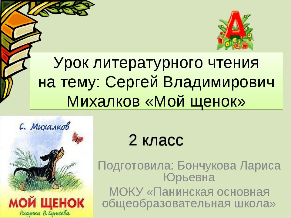 Урок литературного чтения на тему: Сергей Владимирович Михалков «Мой щенок»...