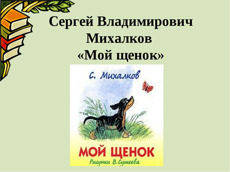 Сергей Владимирович Михалков «Мой щенок»