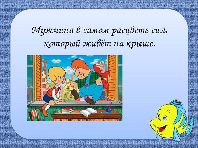 Исполнительница желаний в сказке А.С.Пушкина.