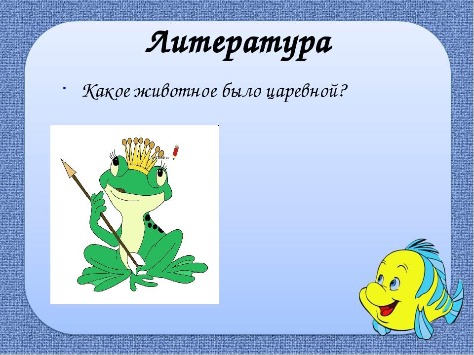 Кто автор сказки «Приключения Чиполлино»?