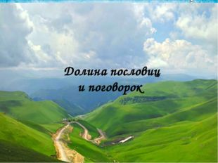 Долина пословиц и поговорок